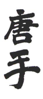 HGSchrift2